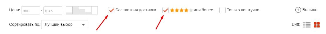 Отметьте рейтинг продавца