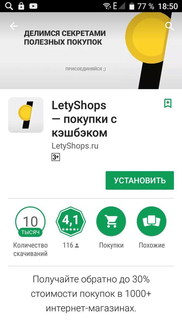 Letyshops через мобильное приложение экономить вредно