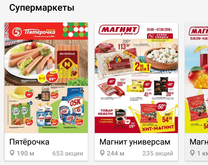 акции список супермаркетов в едадил