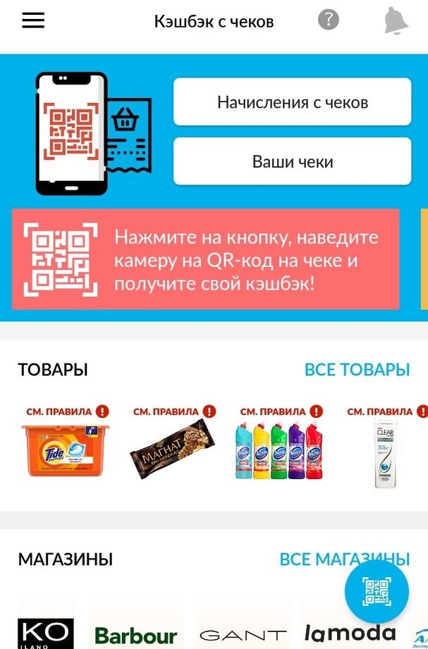 Лучшее приложение кэшбэк с чека возврат денег в течении 3 дней