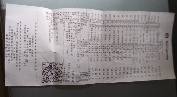Как получить кэшбэк с чеков магнит сканер для возврата денег