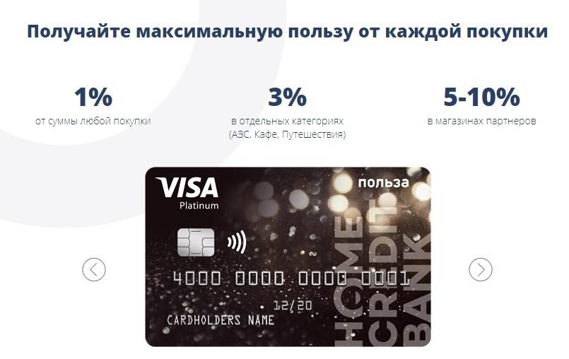 «ХоумКредитБанк» и карты «Польза»