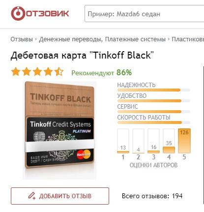 отзывы людей о tinkoff картах